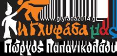 glyfada2014.gr